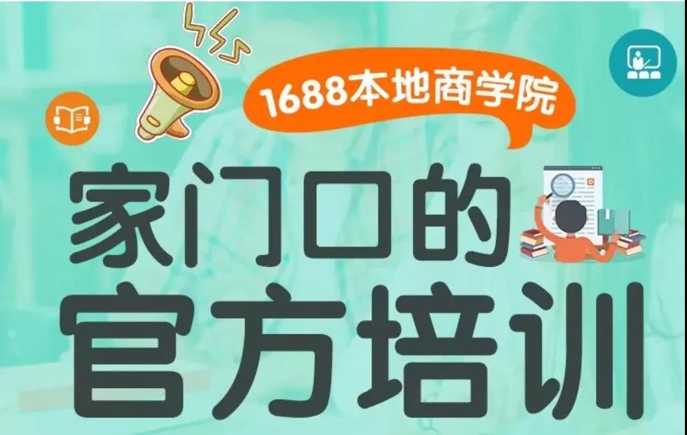 电商起航班-02期丨打造店铺内功、玩转920大促!