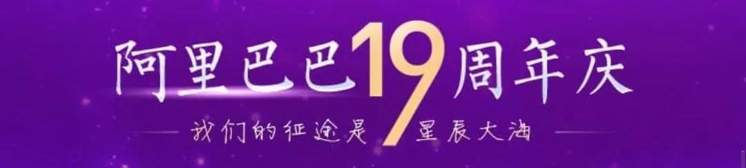 重磅丨阿里巴巴910周年庆,诚信通新签专属好礼开抢啦!