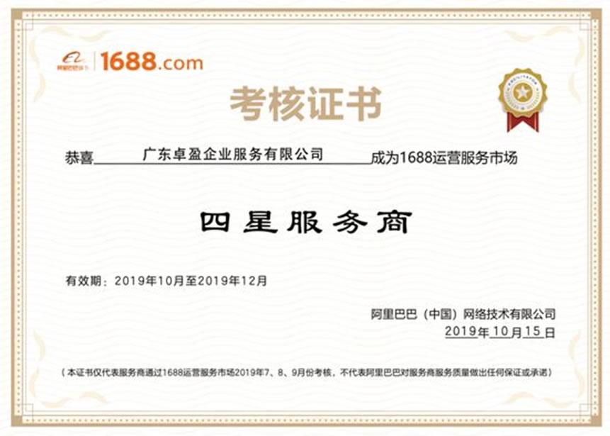 恭喜首出集团旗下 广东卓盈企业服务有限公司 成为1688运营服务市场 四星服务商!