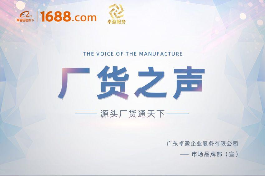 勇于尝试 抓住机遇——广州市彩媛化妆品科技有限公司专访【厂货之声第二期】