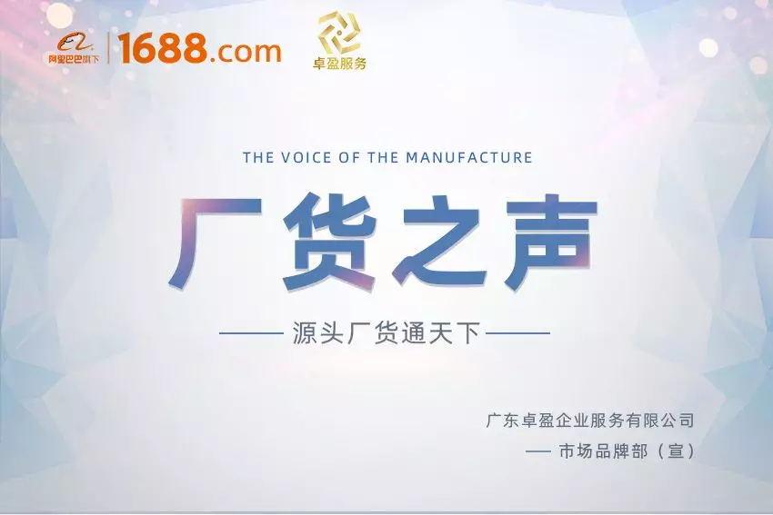 """加入1688全国行业运营大赛,捉住""""风""""的尾巴"""