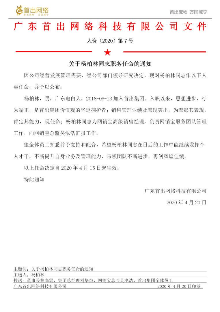 【晋升喜报】关于杨柏林同志职务任命的通知