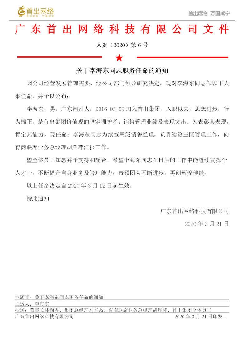 【晋升喜报】关于李海东同志职务任命的通知