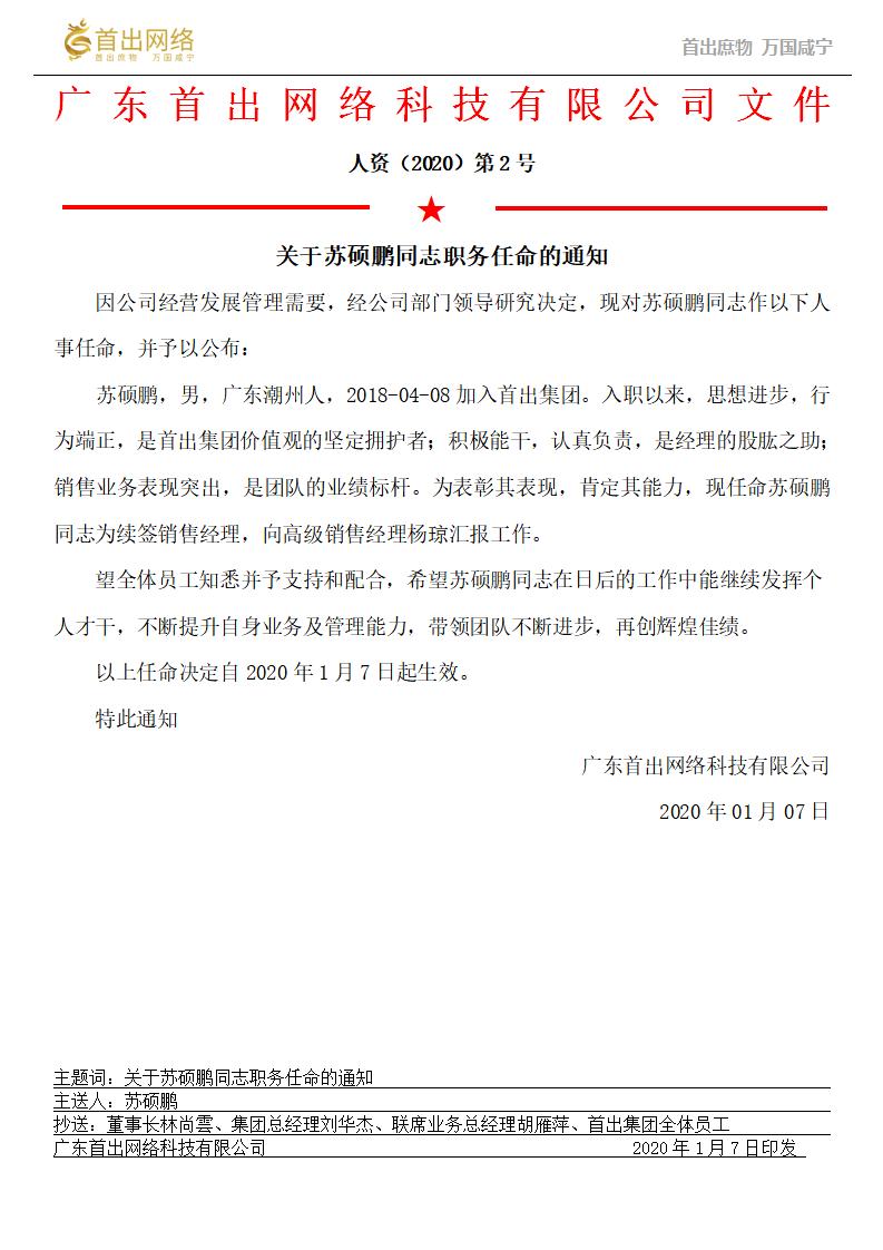 【人事任命】关于苏硕鹏同志职务任命的通知