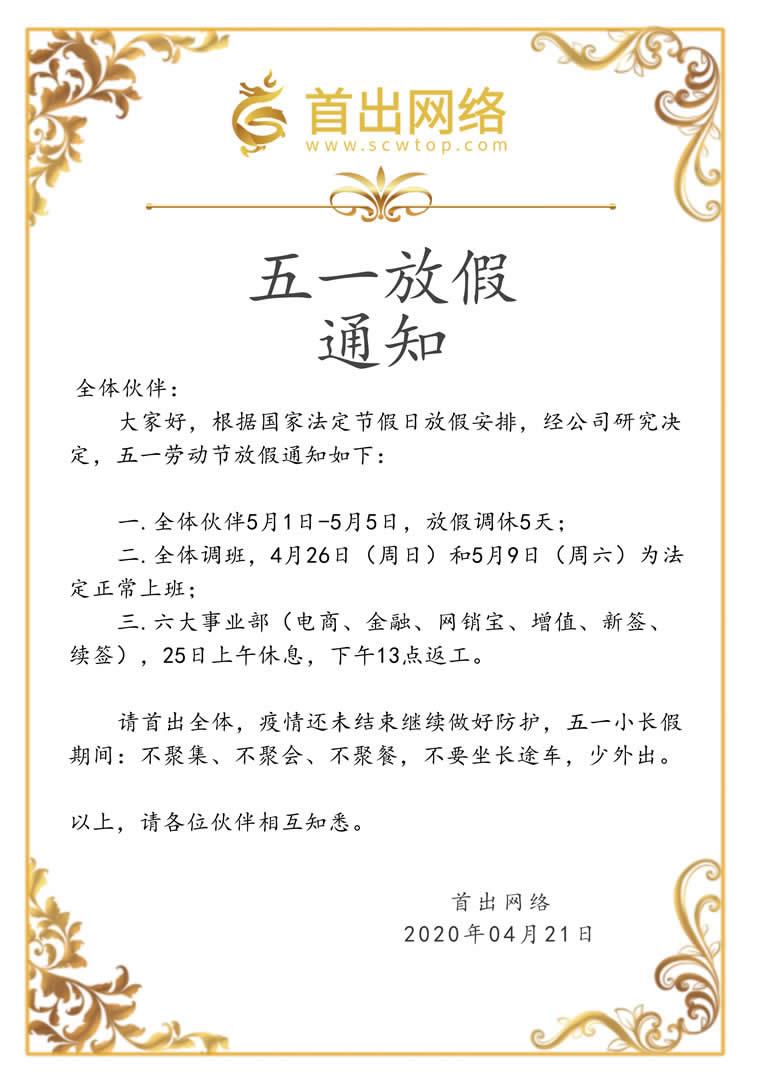 五一劳动节放假通知(2020年)