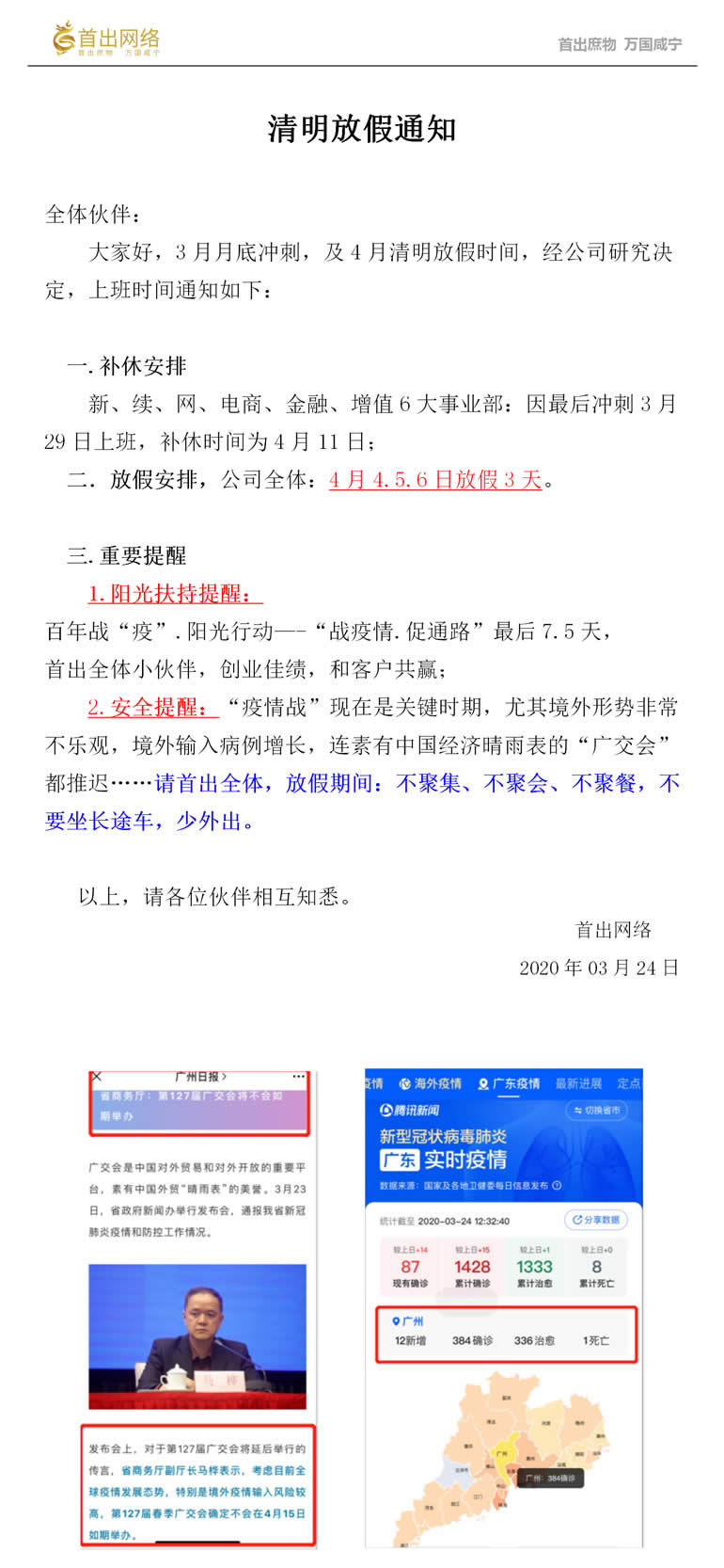 清明放假通知(2020年)