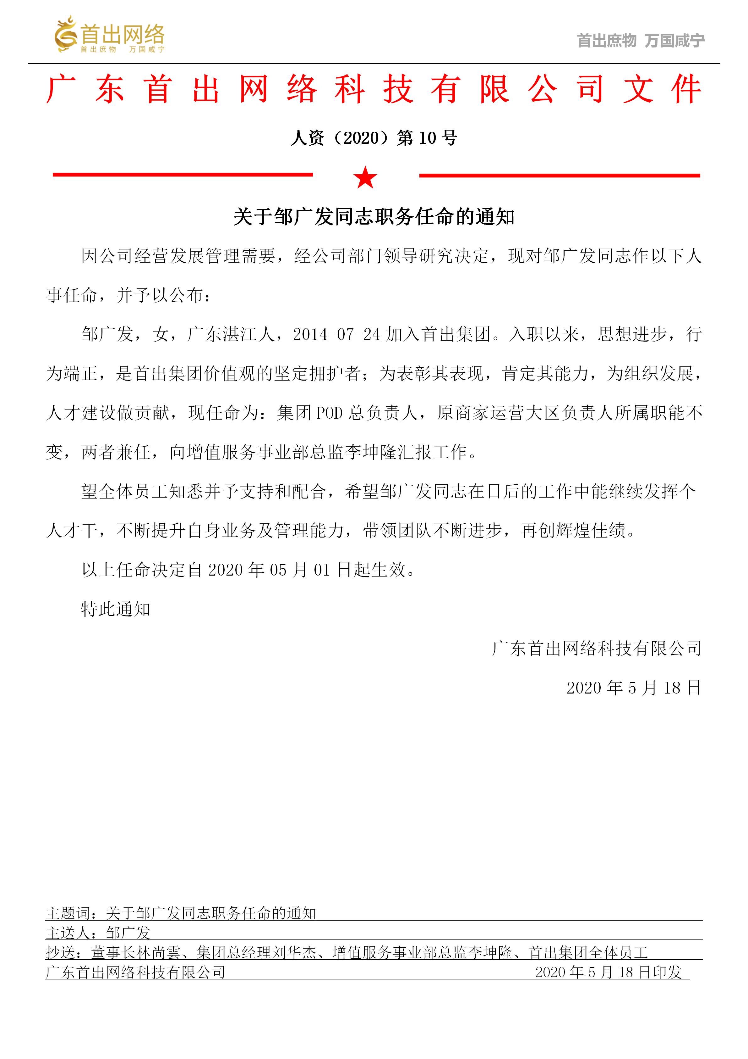 【人事任命】关于邹广发同志职务任命的通知