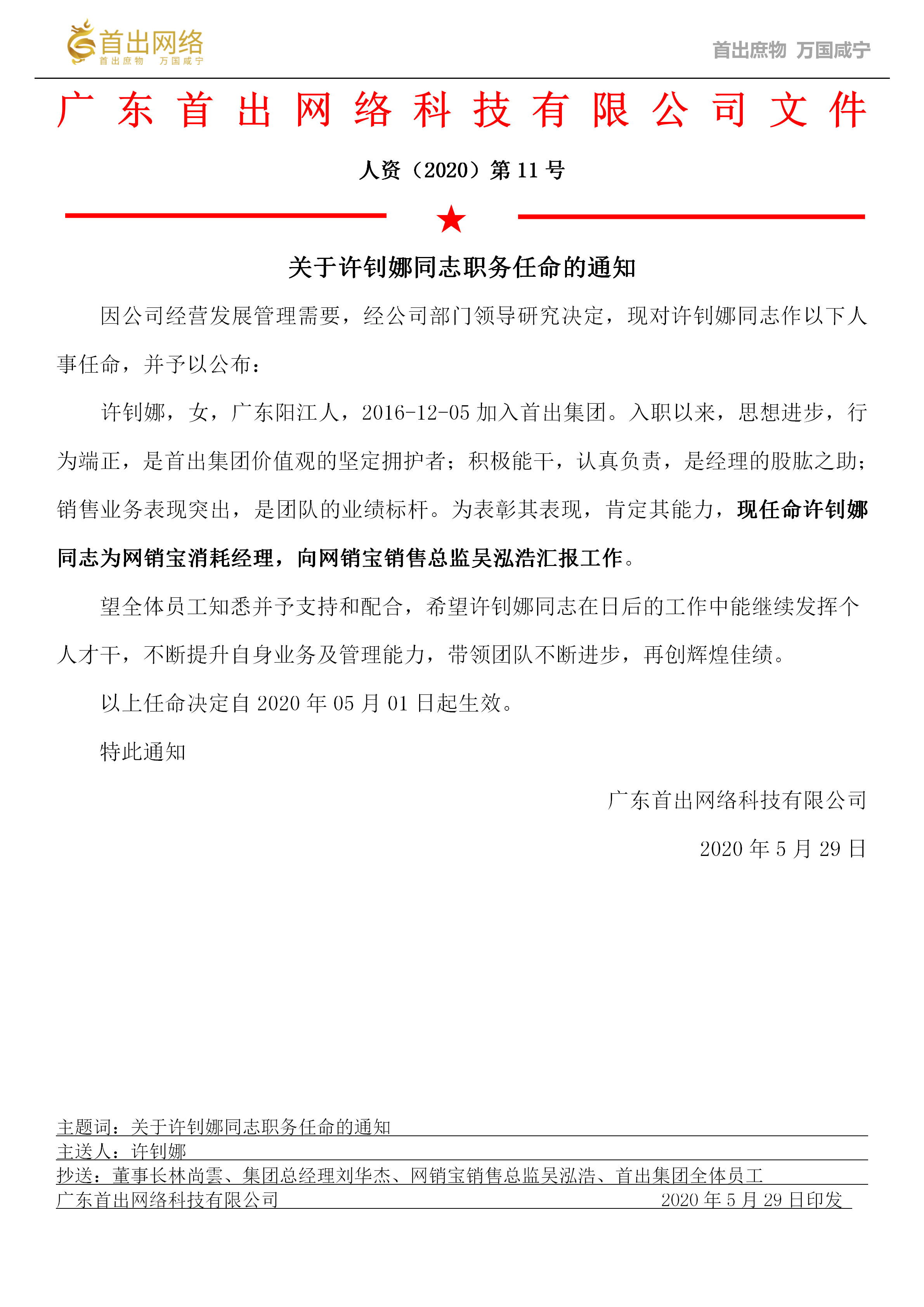 【晋升喜报】关于许钊娜同志职务任命的通知