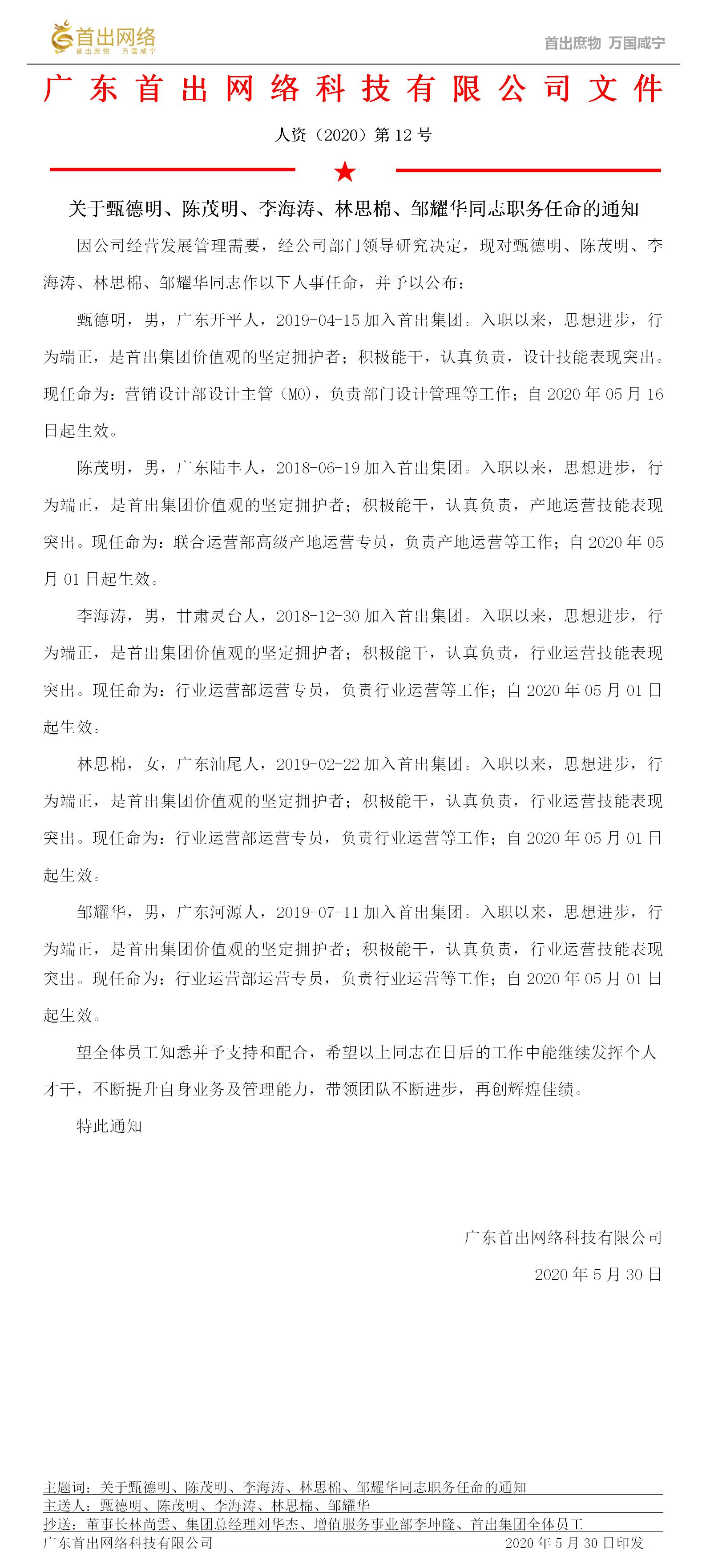 【晋升喜报】关于甄德明、陈茂明、李海涛、林思棉、邹耀华同志职务任命的通知